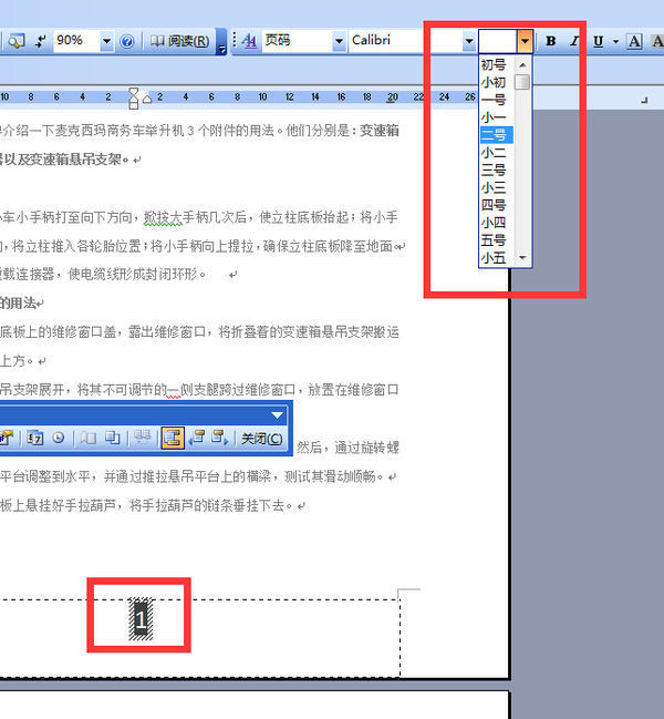如何使WORD文档中页码的字体变大?_360问答