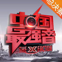 中国最强音 总决赛
