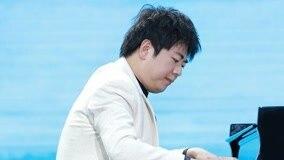 电影原声钢琴演奏 《卧虎藏龙:青冥宝剑》首映庆典 现场版