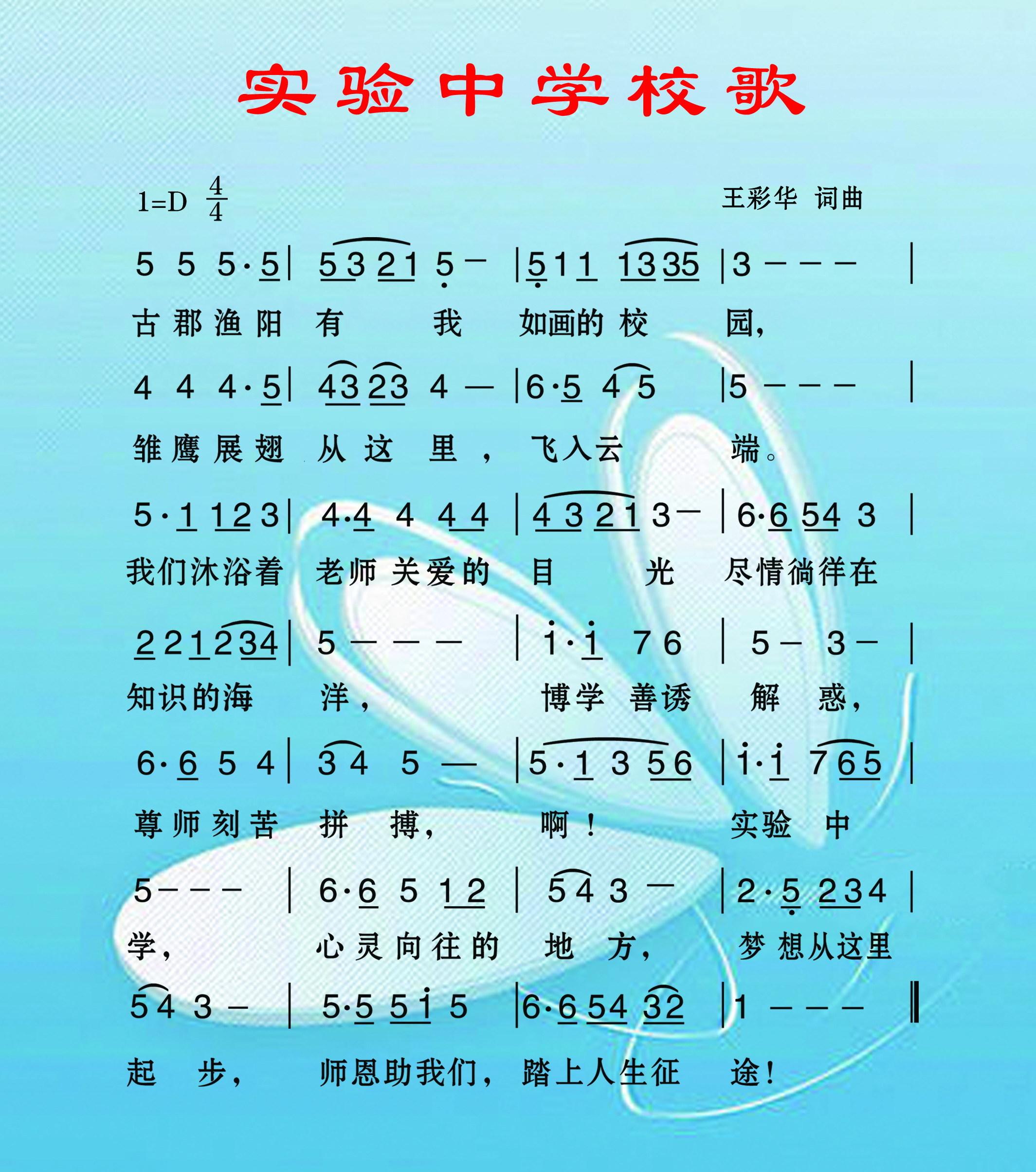 中山纪念中学校歌五线谱图片分享下载
