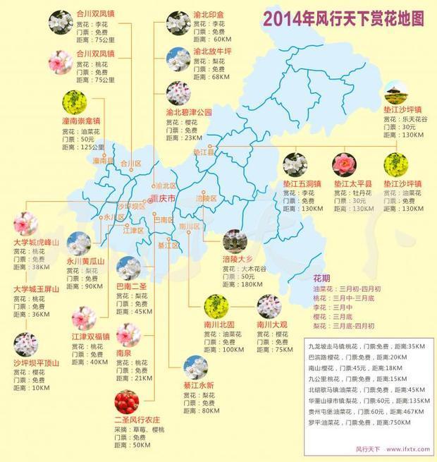 lv 南山植物园 追答 : 南泉也有 2014-03-17 * 0 匿名网友 lv 重庆