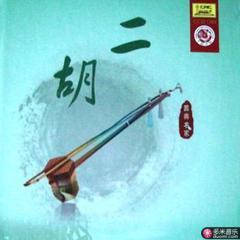 中国国乐名家乐典 二胡