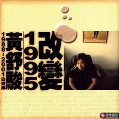 黄舒骏1988-2001自选集