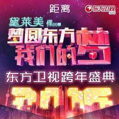 2015东方卫视跨年盛典