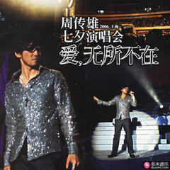 周传雄2006上海七夕演唱会