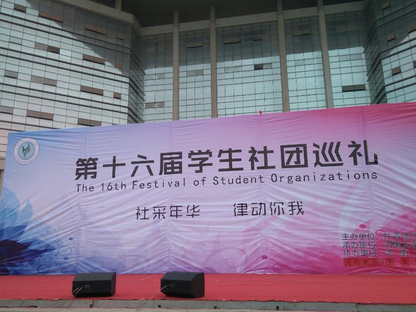 河南大学学生社团联合会