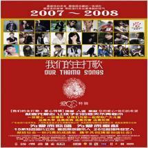 2007-2008我们的主打歌 爱心特辑