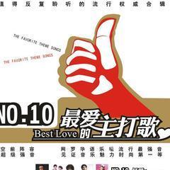 最爱的主打歌no.10