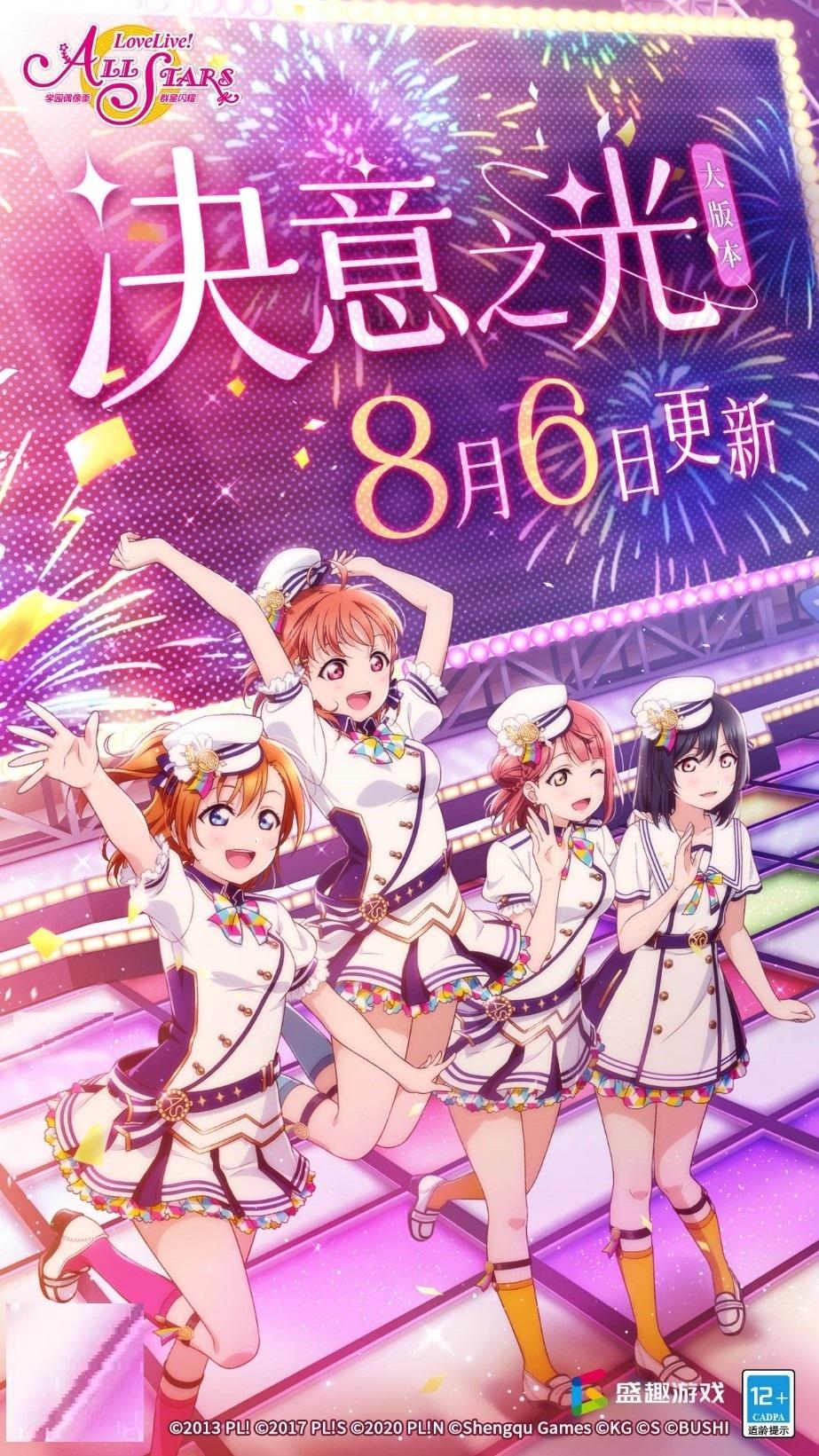 《学园偶像季:群星闪耀》更新大版本!「三船栞子」登场
