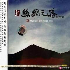 新丝绸之路二〇〇六