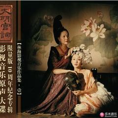 大明宫词 影视音乐原声大碟