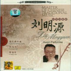 刘明源-中国民族音乐大师-胡琴演奏家