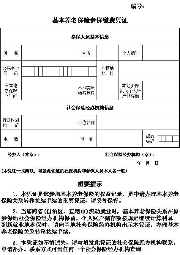 上海社保网上打印_上海社保缴费凭证-