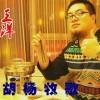 胡杨牧歌(单曲)
