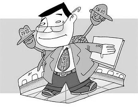 保险代理业务员培训手册