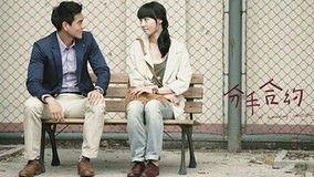 Acacia 电影《分手合约》韩版主题曲