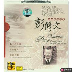 中国民族音乐大师系列-彭修文-作曲家指挥家