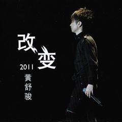 改变2011