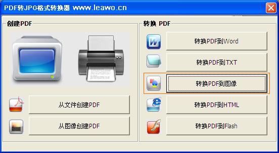 如何将PDF转换成JPG格式