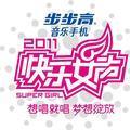 2011快乐女声决赛