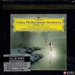 china philharmonic orchestra(k2hd)