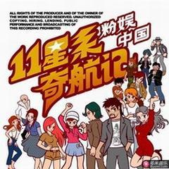 粉娱中国/11星系奇航记