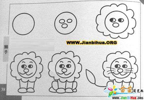 小学生怎么画狮子