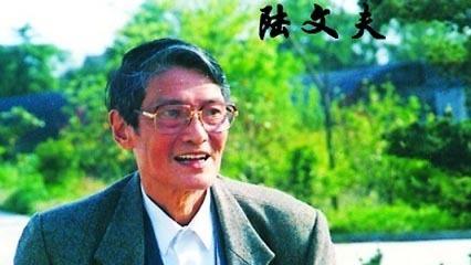 美食家陆文夫_陆文夫_360百科