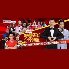 梦想天空分外蓝——浙江卫视加多宝中国好声音跨年演唱会