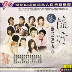 20世纪中华歌坛名人百集珍藏版流行歌坛名人1