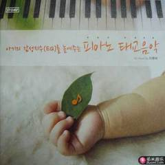 prenatal education music sweet dream