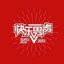 2013快乐男声冠军夜