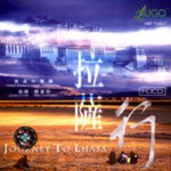 中国民族管弦乐及小品系列-拉萨行