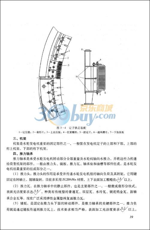 消弧线圈,电抗器第七节变压器检修后的试验第五章高压断路器检修第一