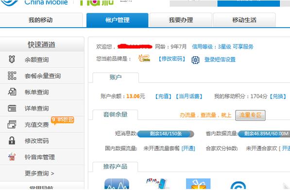 中国移动网上营业厅话费查询要怎样查询话费