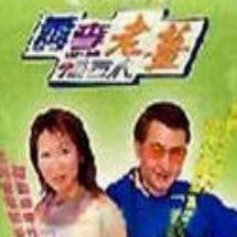 萧李老姜摄石人
