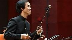 包楞调 朱昌耀 中国民谣 二胡之夜 中国音乐名家音乐会版