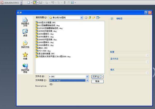 把CAD文件导入solidworks里_360问答cad调质处理图中图片