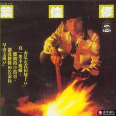 台湾百佳唱片-058.叶佳修-叶佳修专辑