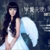单翼天使(单曲)