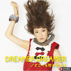 dreamer dreamer /どこへも行かないよ