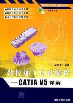 数控加工自动编程 catia v5详解