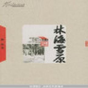 曹灿作品《林海雪原(60集全)》原著:曲波