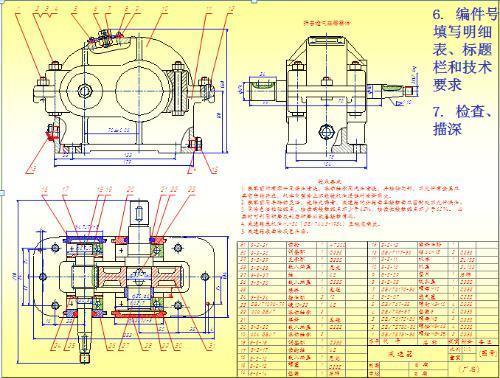 求一级圆柱齿轮减速器装配图和零件图(三视图)cad带尺寸标注和说明书