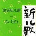 3-7岁国语新儿歌2