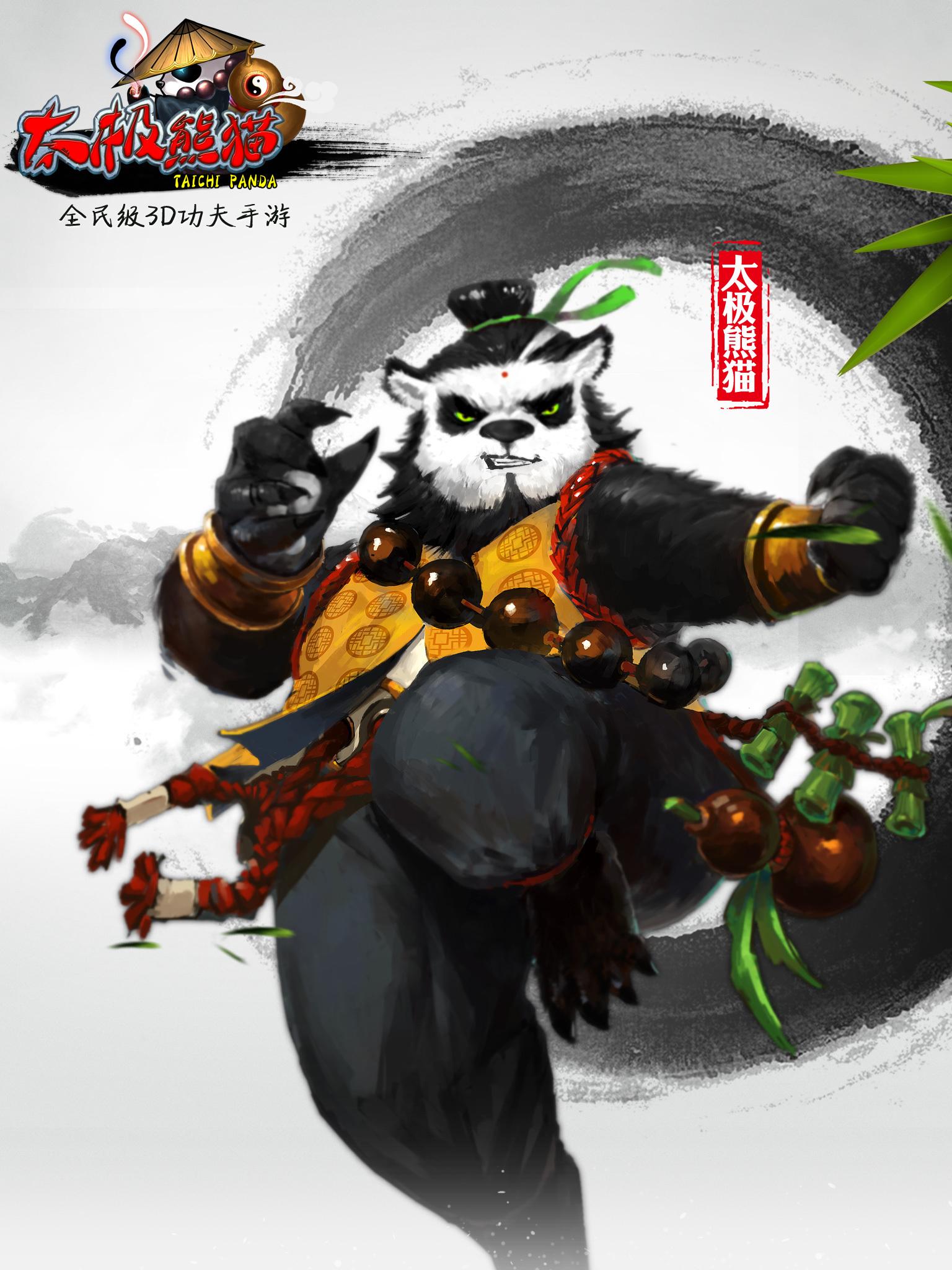ipadmini2壁纸:1536x2048_360太极熊猫图集_360游戏