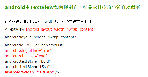 android中Textview怎么限制在一行显示且多余