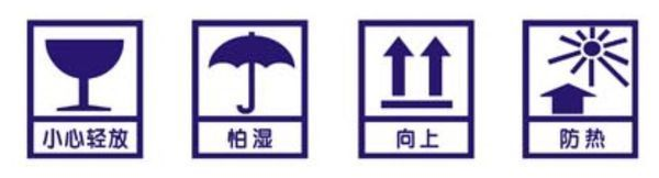 2013-06-09   纸箱上面防挤压的标志如下:   其它常用标志如下:   纸箱指示标志:   根据商品的特性,对一些容易破碎、损坏及变质的商品,在装卸搬运操作和存放保管方面所提出的要求和注意事项,例如向上、防湿、小心轻放、由此吊起、重心点、防热、防冻、堆叠高度等,常用的指示标志如上图所示。 希望我的回答,能够帮助到你。