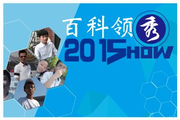 2015百科领秀